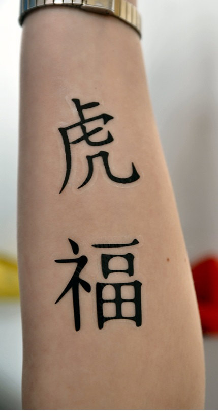 Chinese Symbols Temporary